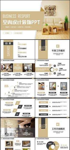 清新简约室内设计装潢装修装饰相册展示PPT