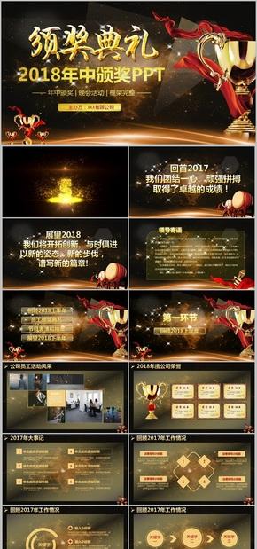 【年会颁奖】金色2018年会颁奖年中颁奖公司年会员工表彰大会颁奖典礼PPT