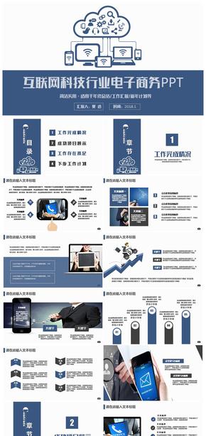 蓝色简洁互联网IT科技行业电子商务PPT