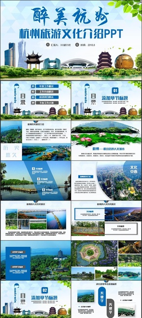 【醉美杭州】精美杭州旅游杭州人文文化介绍西湖风景PPT