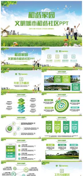 清新文明城市和谐社区工作总结汇报PPT