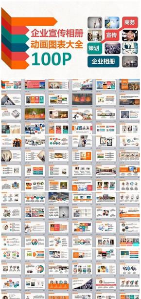 100页多彩风精美公司相册图文动画PPT图表(中文排版,一件配色)