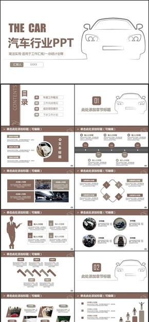 【汽车模板】简约汽车保养汽车销售汽车美容汽车改装PPT