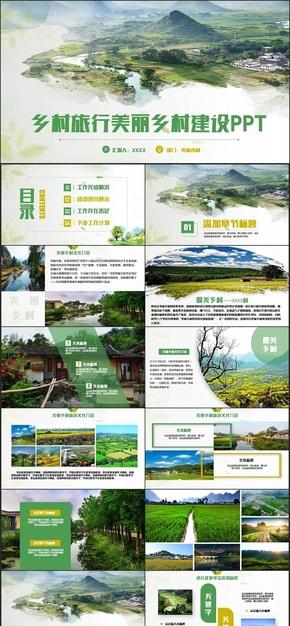 【旅游】清新美丽乡村旅游乡镇风景美丽农村新农村建设PPT