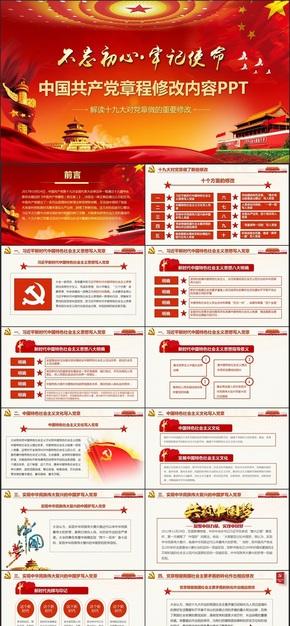 【十九大专题培训】中国共产党章程修改内容精讲微党课PPT