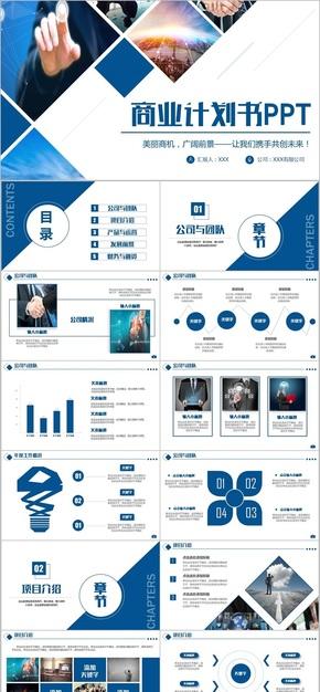 简约商业计划书商业创业融资商业计划书PPT模板商业计划书PPT