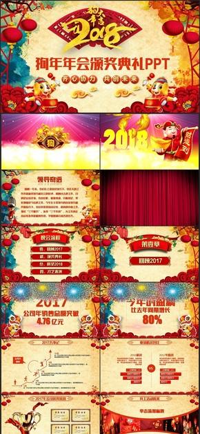 【狗年年会颁奖】高清片头2018年会颁奖典礼春节晚会表彰大会PPT