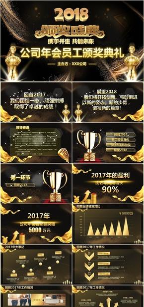 【年会颁奖】携手并进2018年会颁奖典礼员工表彰大会PPT