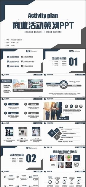 【商业策划】沉稳商业活动策划企划案活动安排晚会流程PPT