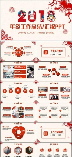 【计划总结】中国风工作计划2018工作汇报商务总结个人述职PPT