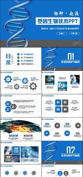 【医疗医学】简约蓝色基因DNA生物技术医学研究PPT