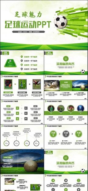 【足球魅力】绿色动感足球运动足球训练世界杯足球联赛PPT