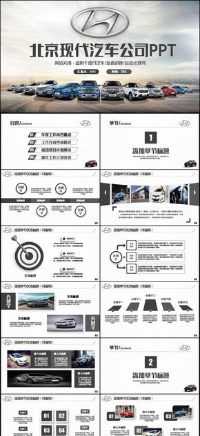 简约动感现代汽车公司北京现代汽车PPT