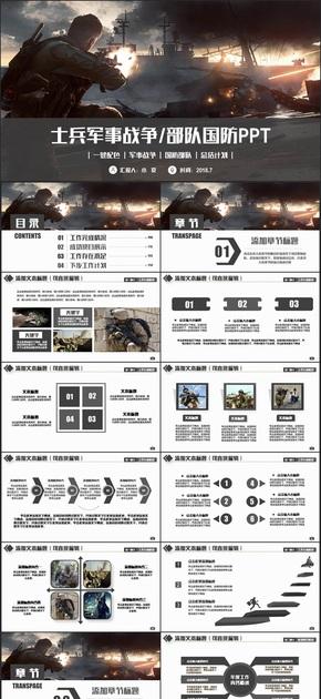 动感现代战争国防部队作战军事训练PPT