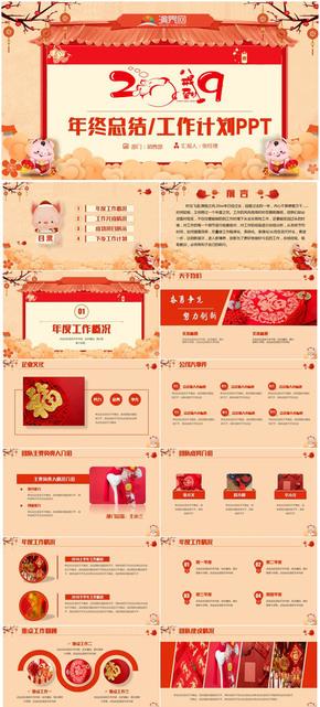 中国风猪年工作汇报工作总结年终汇报工作计划 工作总结 企业计划 工作汇报PPT