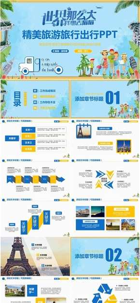 【旅游专用】动感完整旅行环球旅游出行游玩旅行社PPT