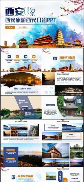 【旅游西安】精致西安旅游西安文化西安风景介绍兵马俑秦皇陵PPT
