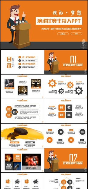 【演讲比赛】活力橙色风演讲比赛演说主持人大赛辩论赛PPT
