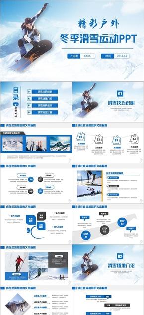 【滑雪运动】动感滑雪运动极限运动滑雪场体育户外运动PPT