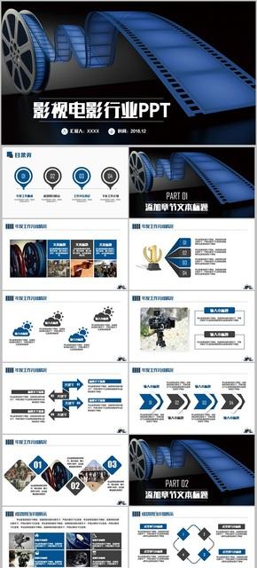 【攝影媒體】藍簡約影視電影膠卷制片導演劇組PPT