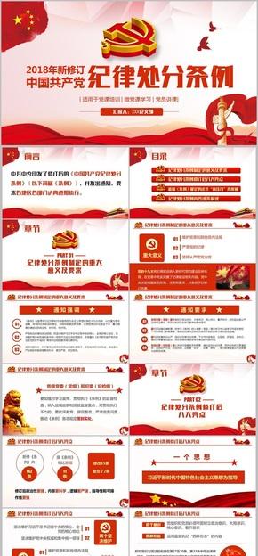 【黨政機關】黨政機關培訓新版《中國共產黨紀律處分條例》微黨課含WORD講稿PPT