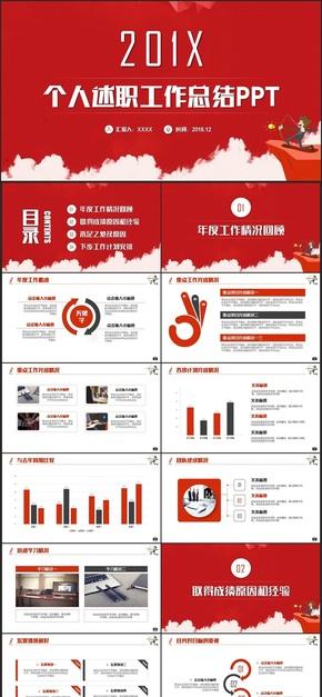 【工作汇报】红色动感工作汇报年终工作汇报个人述职报告企业总结PPT
