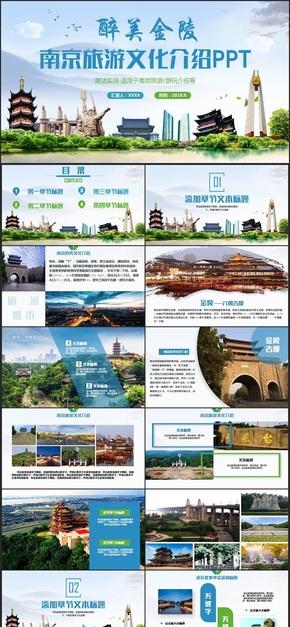 【旅游模板】清新南京旅游南京文化南京风景介绍PPT