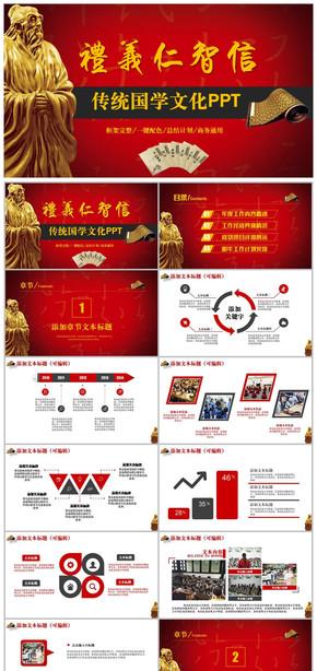 红色大气传统国学文化书香教育道德讲堂PPTPPT