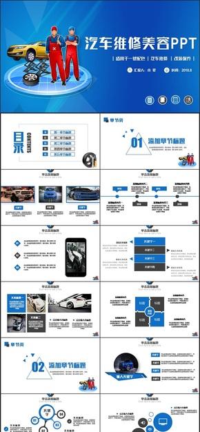 动感框架完整汽车维修汽车美容改装汽车保养PPT