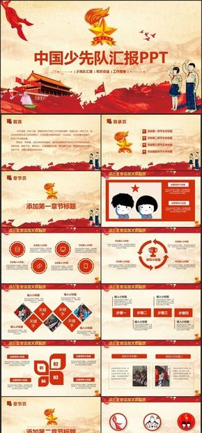 【少先队工作汇报】动感中国少先队红领巾少年先锋队总结PPT