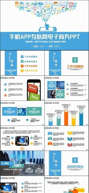 多彩简洁手机APP软件移动互联网电子商务PPT