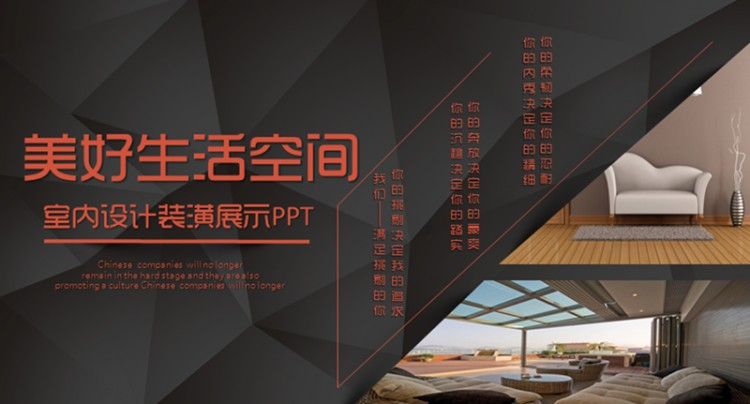 精美杂志风室内设计装潢装修装饰相册展示ppt图片