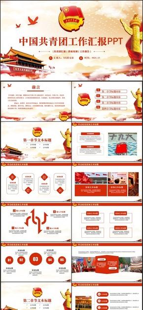 【五四青年节】高端精致中国共青团团支部团组织志愿者汇报PPT