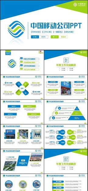 【移动通信】简约中国移动公司移动通信移动手机PPT
