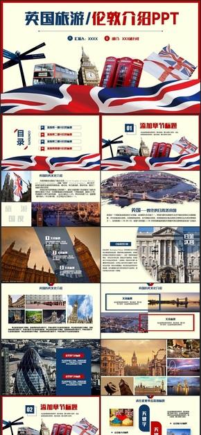 【旅游模板】高端动感英国旅游白金行宫英格兰苏格兰文化PPT