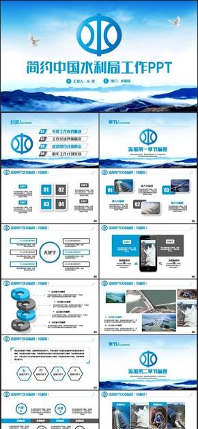 动感简洁中国水利局水电资源水利水务局ppt