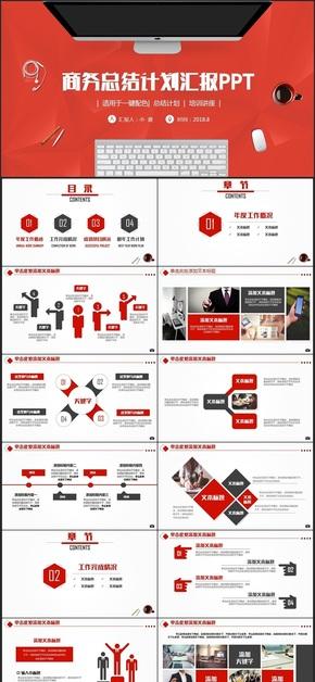 红色简约商务范工作总结汇报季度报告2017工作计划PPT