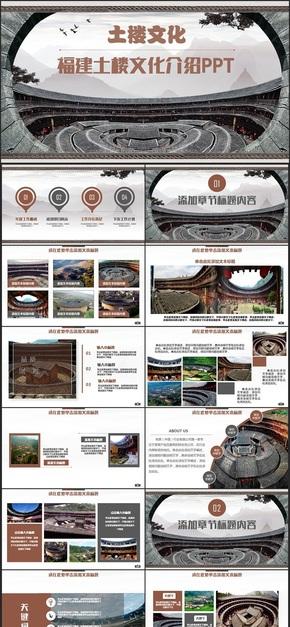 【旅游模板】复古风福建土楼旅游土楼文化土楼建筑艺术PPT