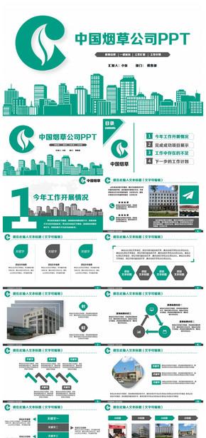 中国烟草公司烟草局工作PPT