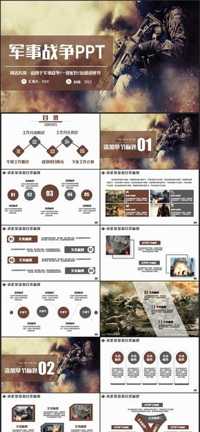 【现代战争】大气军事国防士兵武器介绍CSCF游戏PPT