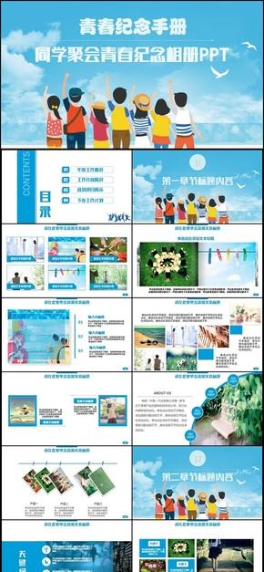 【教育同学会】清新风同学聚会青春纪念毕业相册PPT