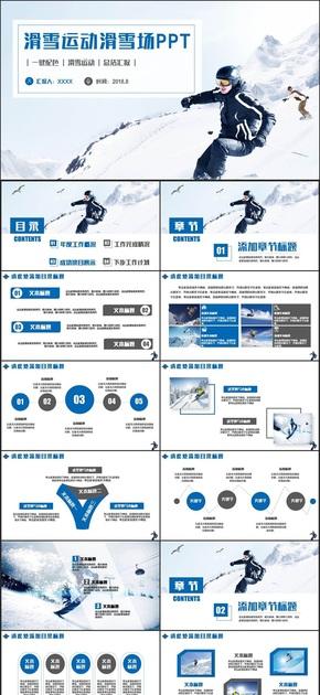 【体育运动】蓝色滑雪运动滑雪场滑雪训练户外运动PPT