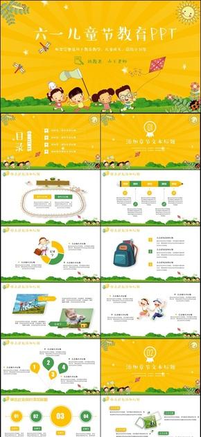 动感简洁幼儿园家长会儿童成长教育教学PPT