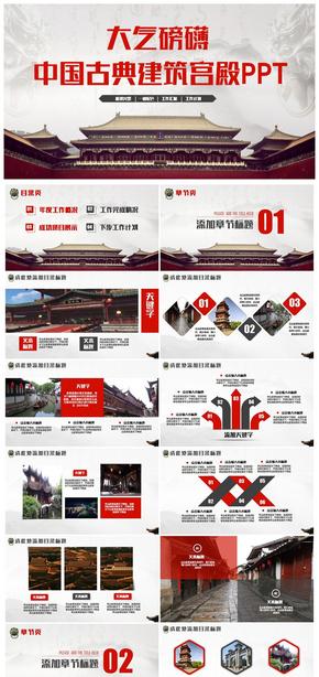 【大气磅礴】精美中国古典建筑宫殿复古楼盘房地产PPT