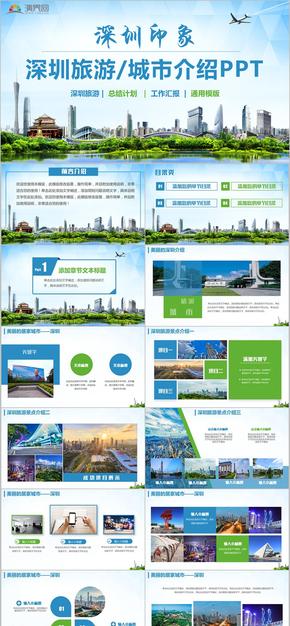 【旅游模板】高端深圳旅游深圳風景介紹PPT
