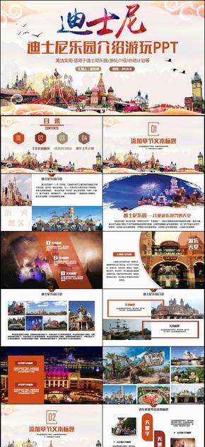 精致动感上海迪士尼乐园渡假旅游游乐场童话城堡PPT