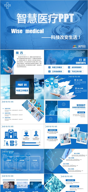 【医疗模板】蓝色高端智慧医疗医学汇报医生工作总结医药医疗PPT