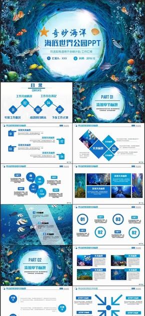 【海底世界】精美海洋公园海底世界水族馆海洋博物馆PPT