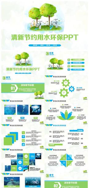 精美节约用水水资源公益环保PPT