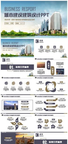 沉稳简洁城市建设建筑行业中国建筑智慧城市PPT